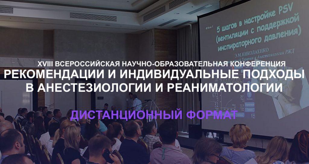Всероссийская научно-образовательная конференция «Рекомендации и индивидуальные подходы в анестезиологии и реаниматологии»