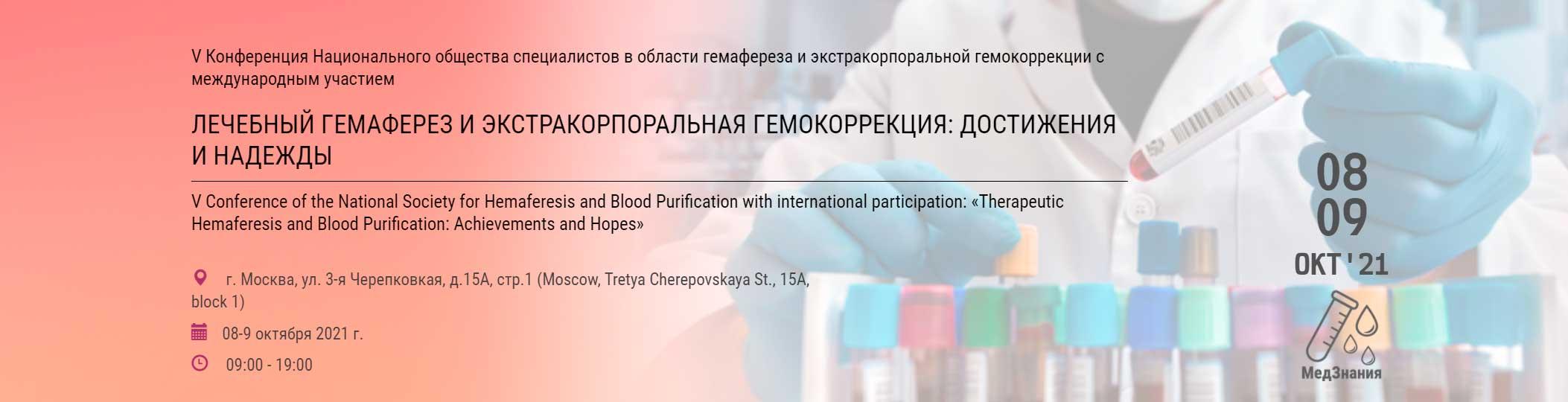 V конференция Национального общества специалистов в области гемафереза и экстракорпоральной гемокоррекции